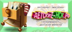 Логотип компании Кухни-нск