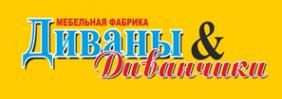 Логотип компании Диваны & Диванчики