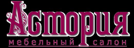 Логотип компании Астория