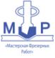 Логотип компании Мастерская фрезерных работ