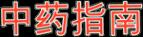 Логотип компании Фэн Хуа