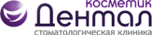 Логотип компании Дентал Косметик