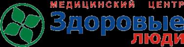 Логотип компании Здоровые Люди