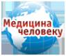 Логотип компании Медицина Человеку