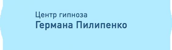 Логотип компании Центр гипноза