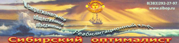 Логотип компании Сибирский оптималист