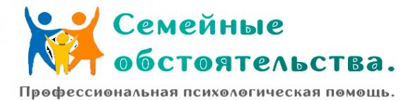 Логотип компании Семейные обстоятельства