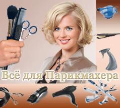 Логотип компании Все для парикмахера