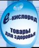 Логотип компании Е-Кислород.ру