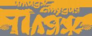 Логотип компании Пляж