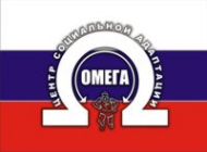 Логотип компании Омега плюс