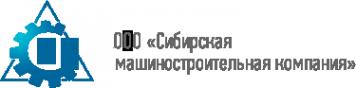 Логотип компании Сибирская Машиностроительная Компания