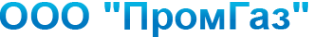 Логотип компании ПромГаз