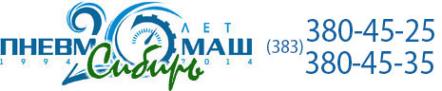 Логотип компании Пневмомаш Сибирь