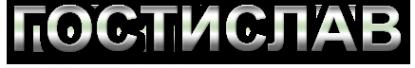 Логотип компании Гостислав компания по ремонту и прокату электроинструментов