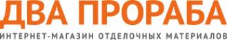 Логотип компании ДВА ПРОРАБА