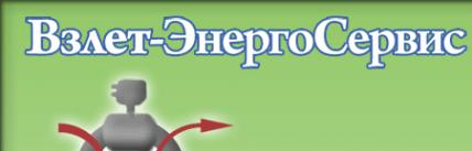 Логотип компании Взлёт-ЭнергоСервис