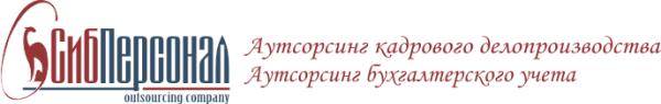 Логотип компании Сибперсонал