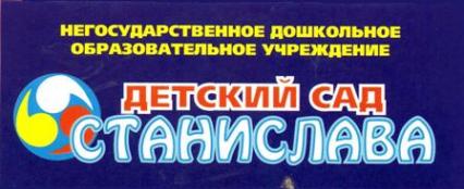 Логотип компании Станислава