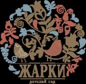 Логотип компании ЖАРКИ