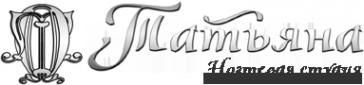 Логотип компании Татьяна