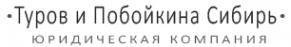 Логотип компании Туров и Побойкина-Сибирь