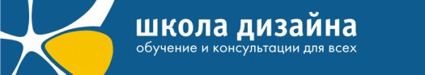 Логотип компании Школа дизайна