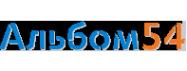 Логотип компании Альбом54