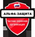 Логотип компании Альфа-Защита