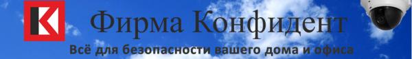 Логотип компании Конфидент