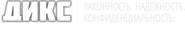 Логотип компании ДИКС