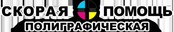 Логотип компании Скорая полиграфическая помощь