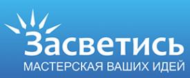 Логотип компании Засветись