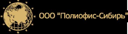 Логотип компании Полиофис-Сибирь