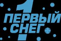 Логотип компании Первый Снег