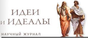 Логотип компании Идеи и идеалы