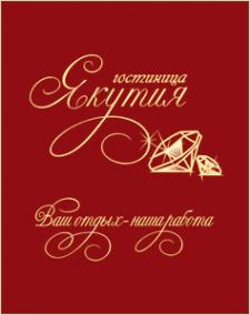 Логотип компании Якутия