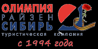 Логотип компании Олимпия-Райзен-Сибирь