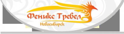 Логотип компании ФЕНИКС ТРЕВЕЛ Новосибирск