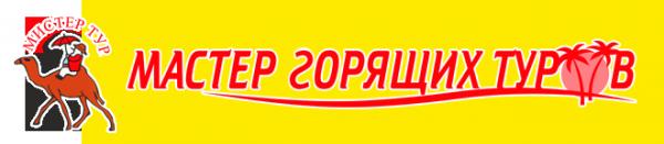 Логотип компании МистерТур