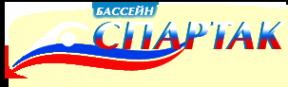 Логотип компании Спартак