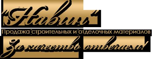 Логотип компании Навин-нск
