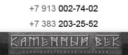 Логотип компании Каменный Век