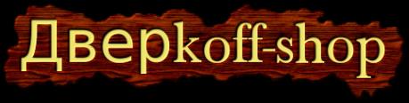 Логотип компании Дверkoff-shop