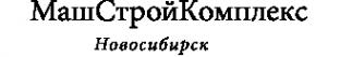 Логотип компании МашСтройКомплекс