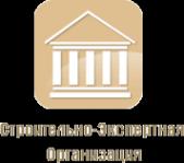 Логотип компании Строительно-Экспертная Организация