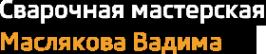 Логотип компании Сварочная мастерская Маслякова Вадима