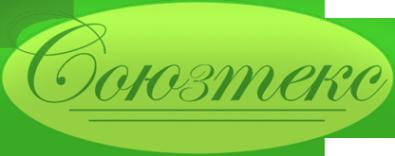 Логотип компании Союзтекс