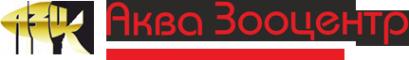Логотип компании Аква Зооцентр