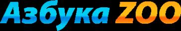 Логотип компании Азбука ZOO